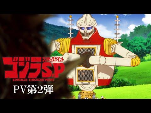 TVアニメ『ゴジラ S.P<シンギュラポイント>』PV第2弾/2021年4月放送開始/EDテーマ:「青い」ポルカドットスティングレイ