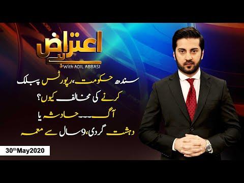 Photo of Aiteraz Hai | Adil Abbasi | ARYNews | 30 May 2020