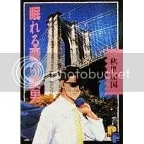 Nemureru Mori no Binan