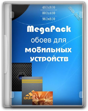 MegaPack обоев для мобильных устройств (2009-2012)  5704 шт
