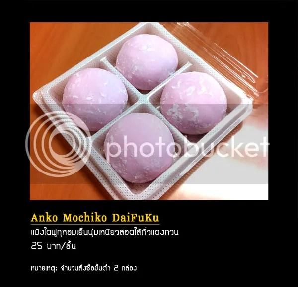 Anko Mochiko DaiFuKu - ไดฟูกุถั่วแดง
