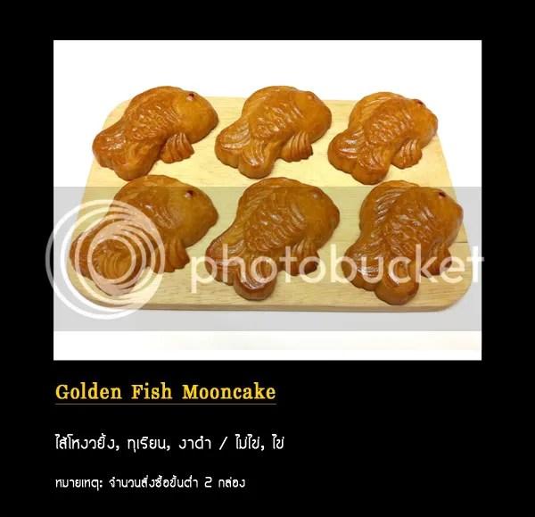 Mooncake - ขนมไหว้พระจันทร์ แบบดั่งเดิม/บัวหิมะ/ทาร์ต