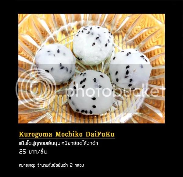 Kurogomo Mochiko DaiFuKu - ไดฟูกุงาดำ