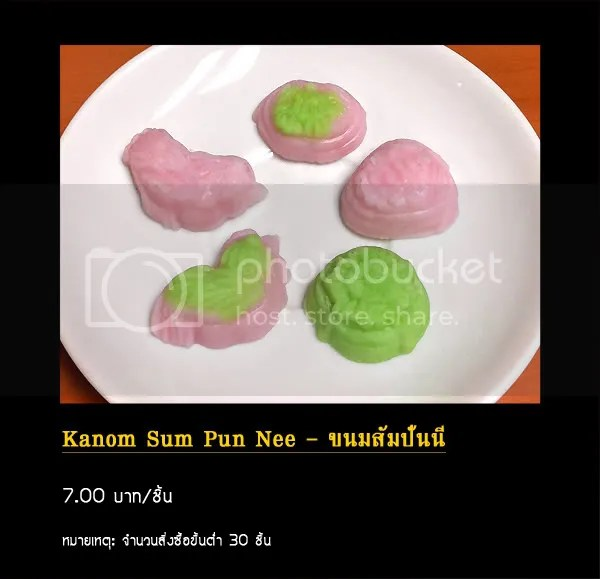 Kanom Sum Pun Nee - ขนมสัมปันนี