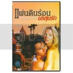 Monsoon Wife DVD Cambodia