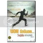 Noi Albinoi DVD