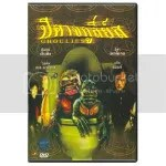 Ghoulies (1985) DVD Classic Cult Horror