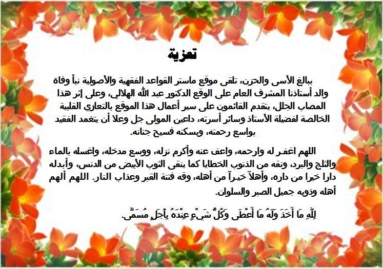 تعزية في وفاة والد الدكتور عبد الله الهلالي