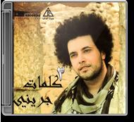 Abdel Fattah Greeni - 3 Kelmat
