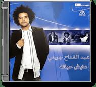 Abdel Fattah Greeni - Aayesh Hayato
