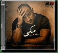 Ahmed Mekky - Asloh Araby