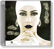 Amal Hijazi - Wailak Men Allah