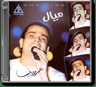 Amr Diab - Mayaal
