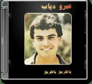 Amr Diab - Ya Tareeq Ya Tareeq