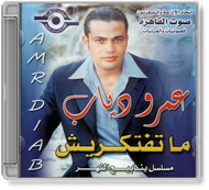 Amr Diab - Mateftekrish