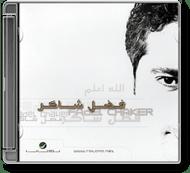 Fadel Shaker - Allah Aalam