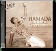 Hamada Helal - Bahebbak Akher Haga
