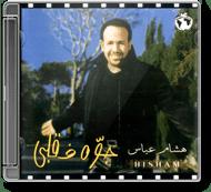 Hisham Abbas - Gowwa Fi Albi