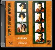 Hisham Abbas - Ta'ala