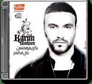 Karim Mohsen - Koll El Kalam
