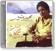 Mohamed Mounir - Embareh Kan Umri E'Shreen