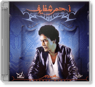 Mohamed Mounir - Ahmer Shafayef