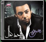 Mohamed Kamal - Wahasht Alby