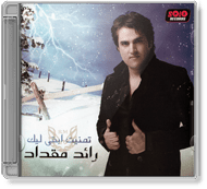 Raed Maqded - Tmaneit Abqa Leek