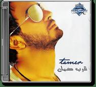 Tamer Hosny - Arrab Kaman