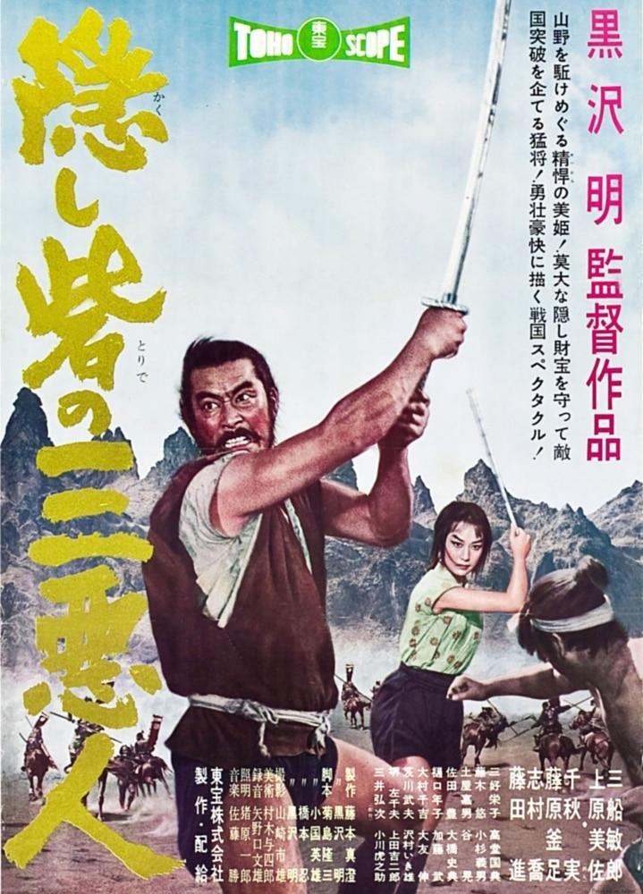 the hidden fortress l r toshiro mifune misa uehara on japanese poster art 1958 movie poster masterprint item varevcmcdhifoec007h