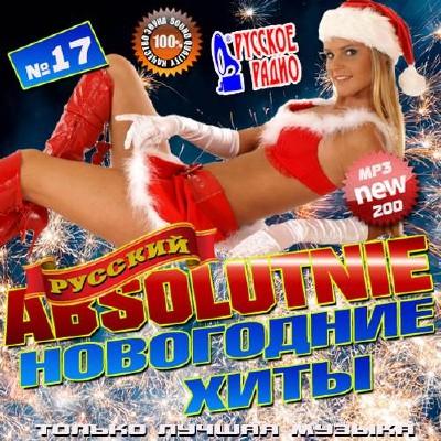 Абсолютные новогодние хиты №17 (2012)