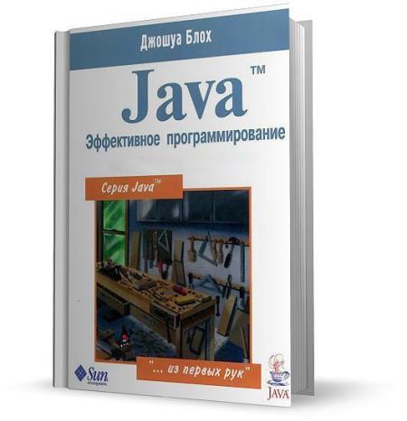Блох Джошуа - Java. Эффективное программирование (2014)