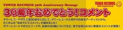 TOWER RECORDS 30th anniversary