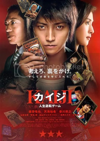 Kaiji the Movie