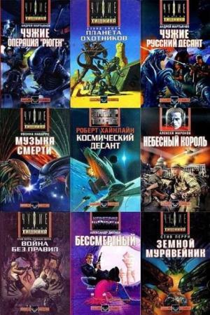 Война миров (12 книг) (1996-1999)