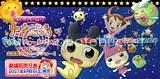 El nuevo anime de Tamagotchi