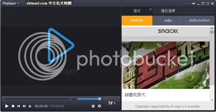 PotPlayer 1.7.661 中文版 - 取代KMPlayer的免費多媒體影音播放軟體 - 滄者極限