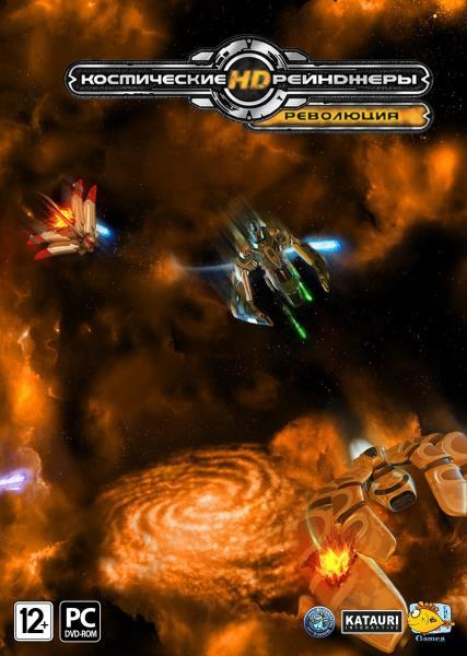 Space Rangers HD: A War Apart / Космические рейнджеры HD: Революция v.2.1.1667 (2013/RUS/RePack от xatab)