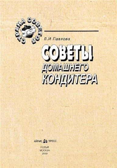 Л. И. Павлова - Советы домашнего кондитера (2000) PDF
