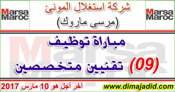 شركة استغلال الموانئ - مرسى ماروك: مباراة توظيف 09 تقنيين متخصصين، آخر أجل هو 10 مارس 2017