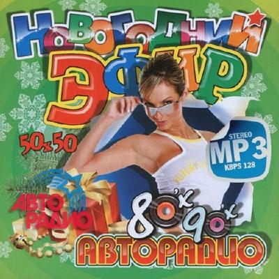 Авторадио. Новогодний эфир 80х-90х (2013)