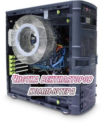 Чистка вентиляторов компьютера (2014) (2014)