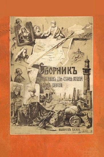 Лопатинский, Л. - Сборник материалов для описания местностей и племен Кавказа. Вып. XXXII (1903) pdf
