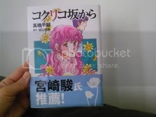 Kokuriko-Zaka Kara manga