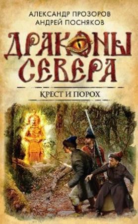 Александр Прозоров, Андрей Посняков - Драконы Севера (3 книги) (2014-2015)