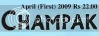 Champak-English)