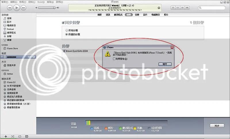 [求助] 鈴聲未能同步到 iphone4 ????(有圖)(香港用戶) - iPhone4.TW