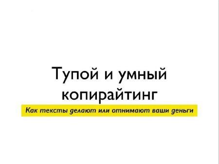 Тупой и умный копирайтинг (2014)
