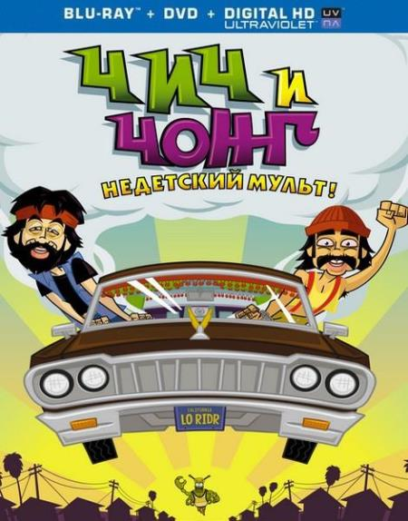 Чич и Чонг / Укуренные / Cheech & Chong's Animated Movie (2013) HDRip