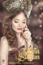 Cover (c) K. Ushachov